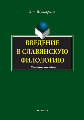 Введение в славянскую филологию: учебное пособие