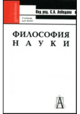 Философия науки : общий курс: учебное пособие для вузов