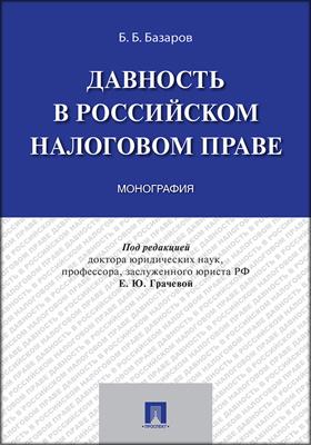 Давность в российском налоговом праве: монография