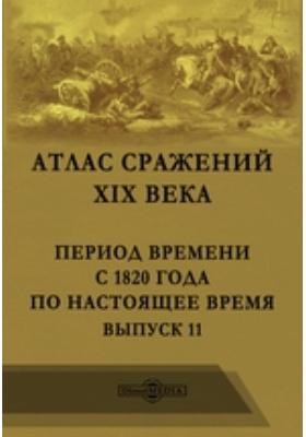 Атлас сражений XIX века. Период времени с 1820 года по настоящее время: географическая карта. Вып. 11