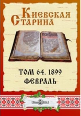 Киевская Старина: журнал. 1899. Т. 64, Февраль