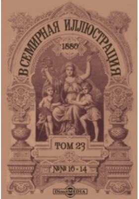 Всемирная иллюстрация: журнал. 1880. Т. 23, №№ 10-14