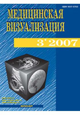 Медицинская визуализация. 2007. № 3