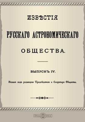 Известия Русского Астрономического Общества. Вып. 4