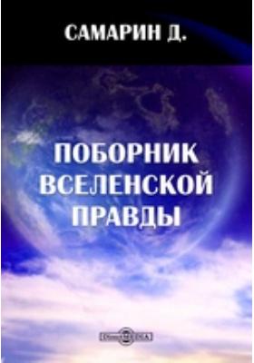 Поборник Вселенской Правды: духовно-просветительское издание