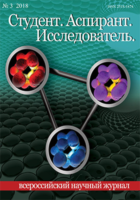 Студент. Аспирант. Исследователь: всероссийский научный журнал. 2018. № 3(33)