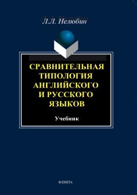 Сравнительная типология английского и русского языков: учебник