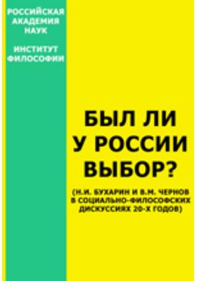 Был ли у России выбор? (Н.И. Бухарин и В.М. Чернов в социально-философских дискуссиях 20-х годов)