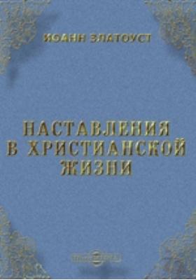 Наставления в христианской жизни: духовно-просветительское издание