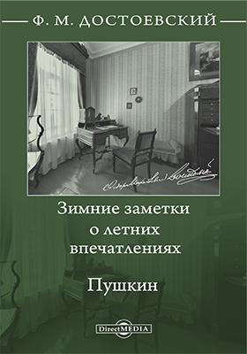 Зимние заметки о летних впечатлениях. Пушкин