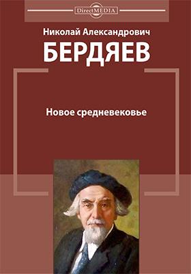 Новое средневековье : размышление о судьбе России и Европы