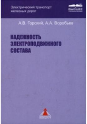 Надежность электроподвижного состава: учебник