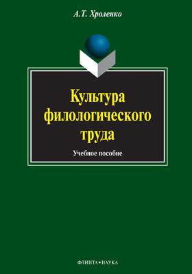 Культура филологического труда: учебное пособие
