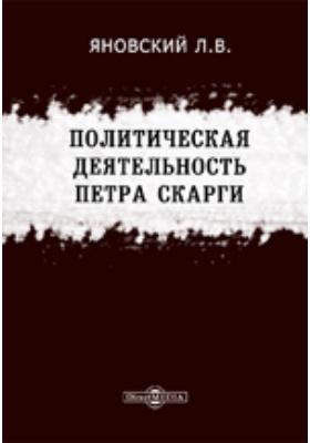 Политическая деятельность Петра Скарги