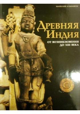 Древняя Индия : От возникновения до XIII века