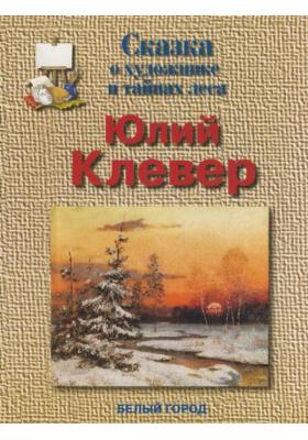 Юлий Клевер. Сказка о художнике и тайнах леса