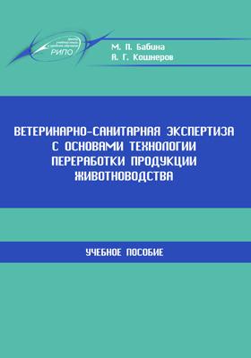 Ветеринарно-санитарная экспертиза с основами технологии переработки продукции животноводства: учебное пособие