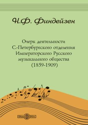 Очерк деятельности С.-Петербургского отделения Императорского Русского музыкального общества (1859-1909)