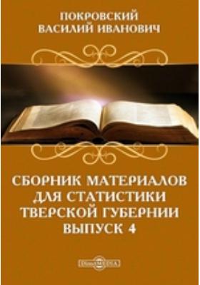 Сборник материалов для статистики Тверской губернии: монография. Вып. 4