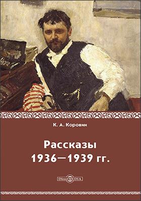 Рассказы 1936–1939 гг.: художественная литература