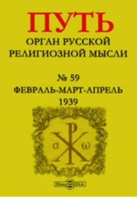 Путь. Орган русской религиозной мысли: журнал. 1939. № 59, Февраль-Март-Апрель