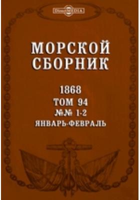 Морской сборник: журнал. 1868. Т. 94, №№ 1-2, Январь-февраль