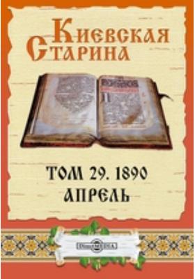 Киевская Старина. 1890. Т. 29, Апрель