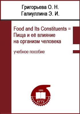 Food and Its Constituents = Пища и её влияние на организм человека: учебное пособие