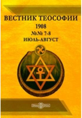 Вестник Теософии: журнал. 1908. №№ 7-8, Июль-август