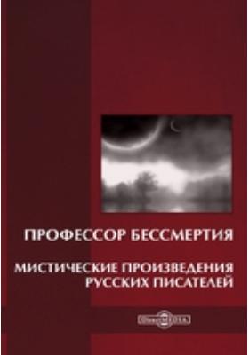 Профессор бессмертия. Мистические произведения русских писателей: художественная литература
