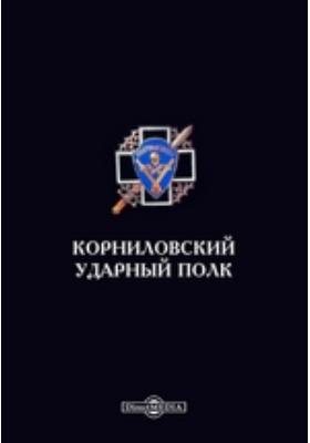 Корниловский ударный полк: документально-художественная