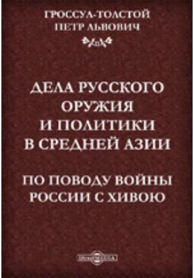 Дела русского оружия и политики в Средней Азии: По поводу войны России...