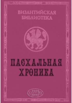 Пасхальная хроника: монография
