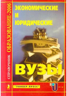 """Экономические и юридические вузы : Справочник """"Образование - 2006"""""""