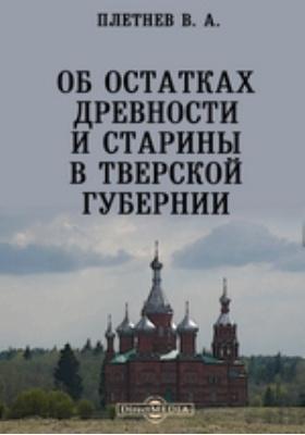Об остатках древности и старины в Тверской губернии: духовно-просветительское издание