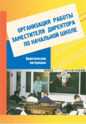 Организация работы заместителя директора по начальной школе. Практический материал