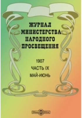 Журнал Министерства Народного Просвещения: журнал. 1907. Май-июнь, Ч. 9