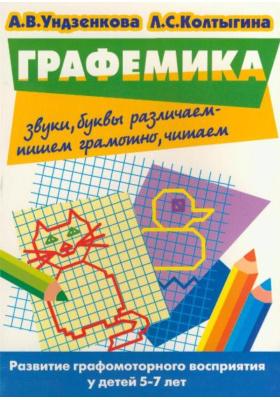 Графемика : Развитие графомоторного восприятия у детей 5-7 лет