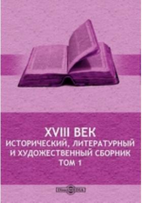 XVIII век. Исторический, литературный и художественный сборник. Т. 1