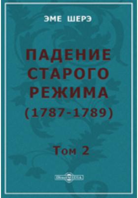 Падение старого режима (1787-1789): монография. Том 2