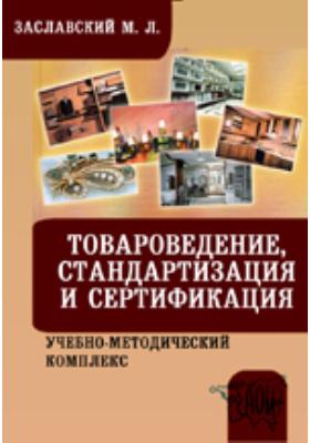 Товароведение, стандартизация и сертификация: учебно-методический комплекс