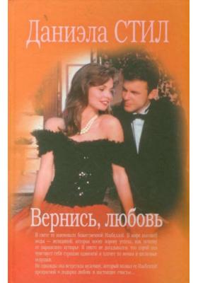 Вернись, любовь = TO LOVE AGAIN : Роман