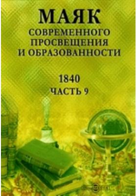 Маяк современного просвещения и образованности: журнал. 1840, Ч. 9