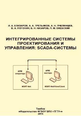 Интегрированные системы проектирования и управления : SCADA-системы: учебное пособие
