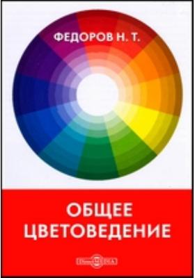 Общее цветоведение