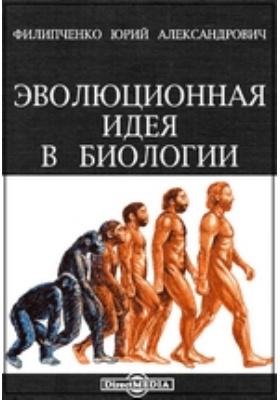 Эволюционная идея в биологии: монография