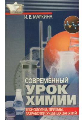 Современный урок химии : Технологии, приемы, разработки учебных занятий
