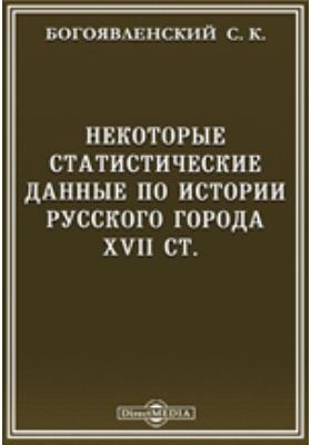 Некоторые статистические данные по истории Русского города XVII ст