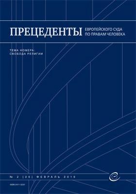 Прецеденты Европейского Суда по правам человека: журнал. 2016. № 2(26)