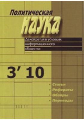 Политическая наука. 2010. № 3